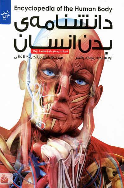 دانشنامه ی بدن انسان
