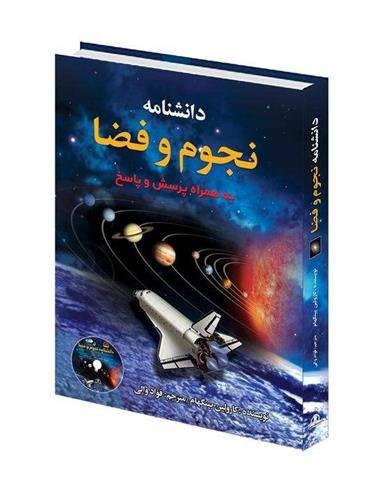 دانشنامه نجوم و فضا همراه با پرسش و پاسخ