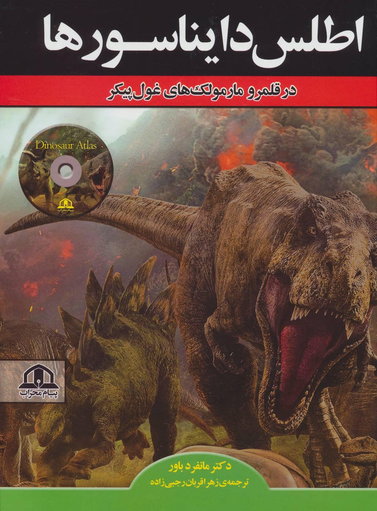 اطلس دایناسورها(در قلمرو مارمولک های غول پیکر)