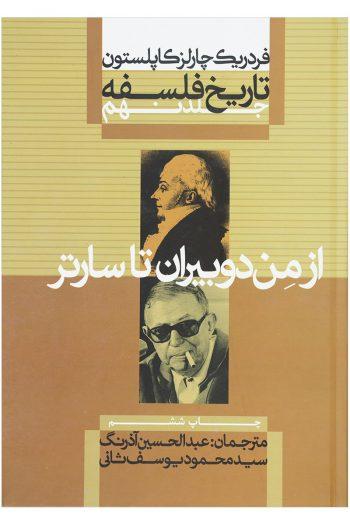 تاریخ فلسفه جلد نهم از من دوبیران تا سارتر