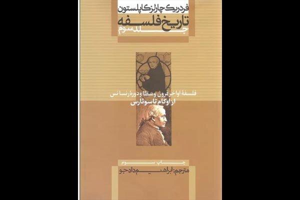 تاریخ فلسفه جلد سوم فلسفۀ اواخر قرون وسطا و دوره رنسانس از اوکام تاسوئارس