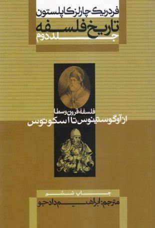 تاریخ فلسفه جلد دوم فلسفۀ قرون وسطا از آوگوستینوس تا اسکوتوس