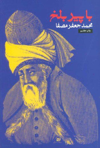 باپیر بلخ