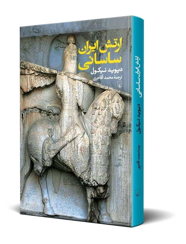 ارتش ایران ساسانی