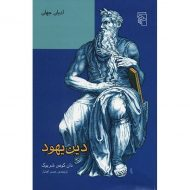 کتاب دین یهود
