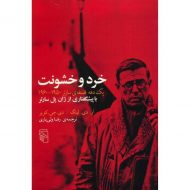 کتاب خرد و خشونت