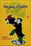 کتاب دخترک پسرنما