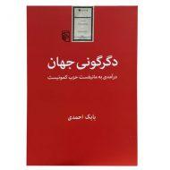 کتاب دگرگونی های جهان