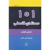 کتاب 101 مسئله ی فلسفی