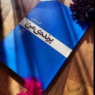 کتاب پرنده ی من
