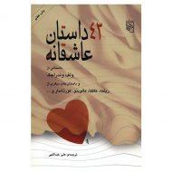 کتاب 43 داستان عاشقانه