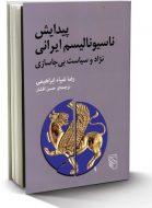 کتاب پیدایش ناسیونالیسم ایرانی نژاد و سیاست بی جاسازی
