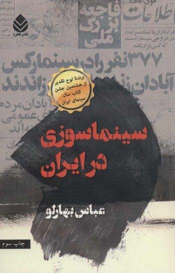 در ايران